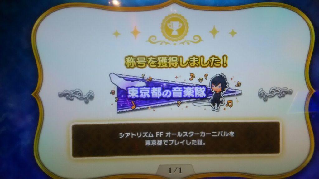 【TFFAC】ご当地称号第四弾、東京3店舗情報付き!