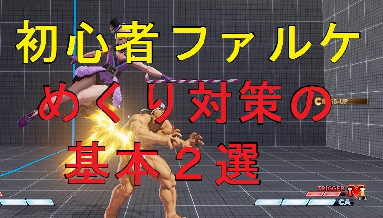 【スト5】初心者ファルケ!厄介な、めくりの基本的な対策2選!