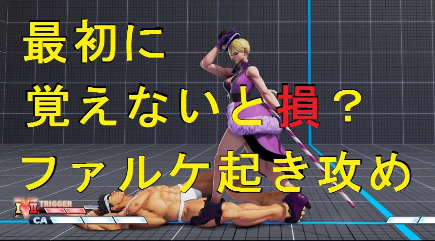 【スト5】最初に覚えないと損するファルケの起き攻め方法は何?