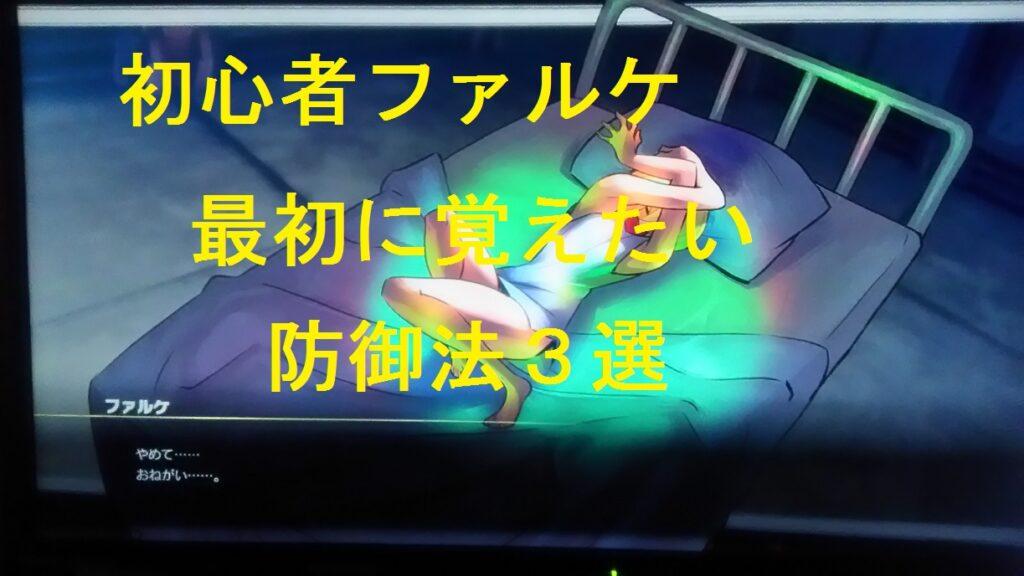 【スト5】初心者ファルケが最初に覚えたい防御法3選!(写真付き)