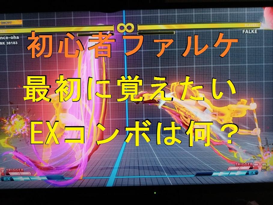 【スト5】初心者ファルケ!最初に覚えたいEX技コンボは?