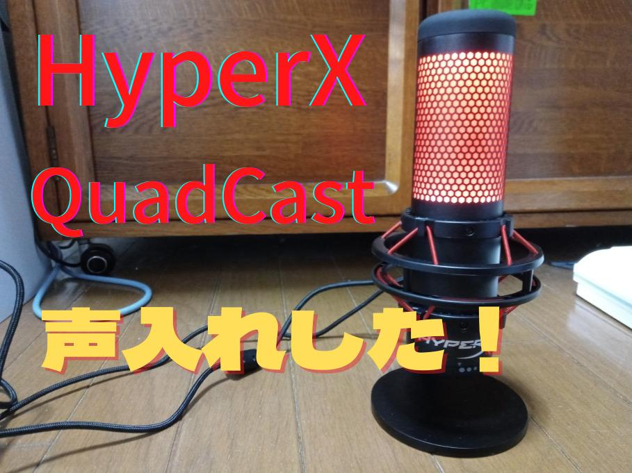 PS5のゲームに新品のHyperX QuadCastで声を入れたら・・・