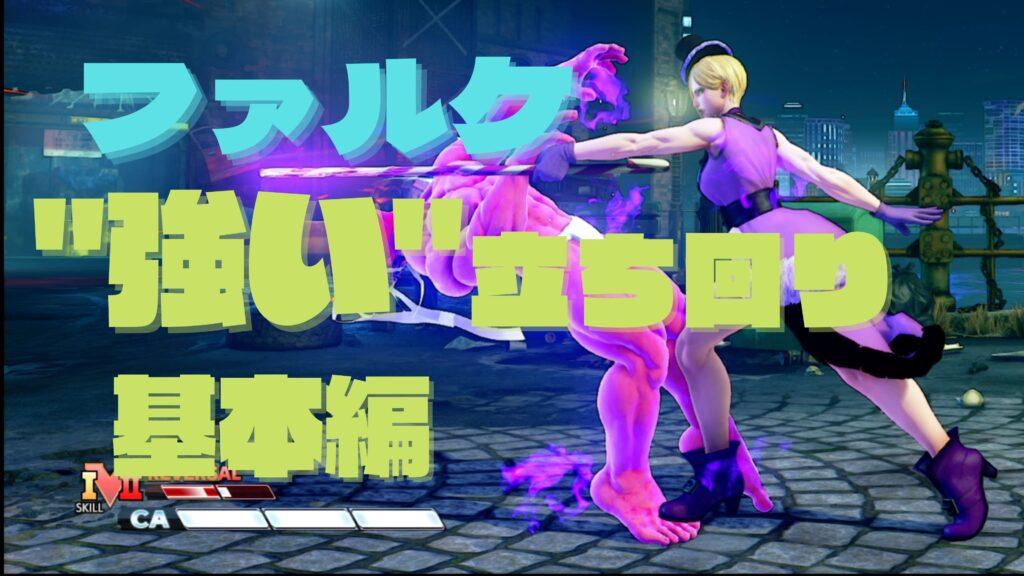 【スト5】ファルケの基本的な強い立ち回り方!【動画あり】