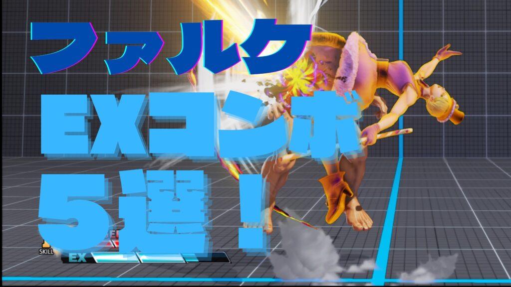 【スト5】ファルケのEX技コンボ5選!(ステップアップ編)