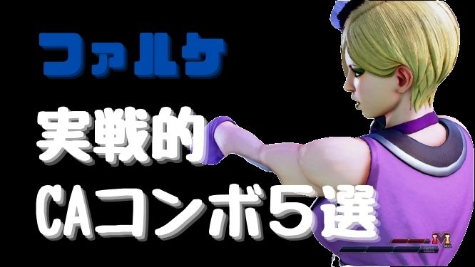 【スト5】ファルケの実戦的CA(クリティカルアーツ)コンボ5選!